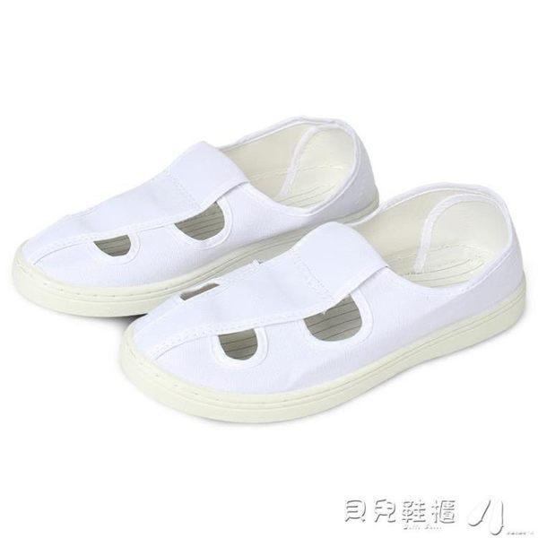 勞保鞋防靜電鞋子四孔鞋白色帆布無塵鞋工作鞋男女士夏季透氣勞保鞋工鞋 貝兒鞋櫃