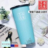 【誠製良品】雙層不鏽鋼琺瑯杯450ml(五色)C492-4蒂芬妮藍