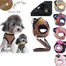 狗牽繩-保護型乾爽透氣耐用寵物胸背帶拉繩7款72ao2【時尚巴黎】