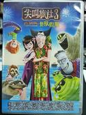 影音專賣店-P07-206-正版DVD-動畫【尖叫旅社3 怪獸假期 國英語】-