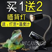 烏龜曬背燈爬蟲加熱燈泡全光譜太陽燈加溫補鈣殺菌套裝 米蘭shoe