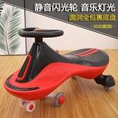 扭扭車 兒童扭扭車寶寶1-3歲女男孩滑滑行溜溜車萬向輪帶音樂搖擺妞妞車