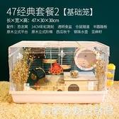 金絲熊倉鼠籠子47基礎籠超大送60大號別墅活物用品套裝齊全窩房子 居家物语