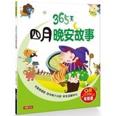 童話小故事:365天四月晚安故事(QR Code有聲書)