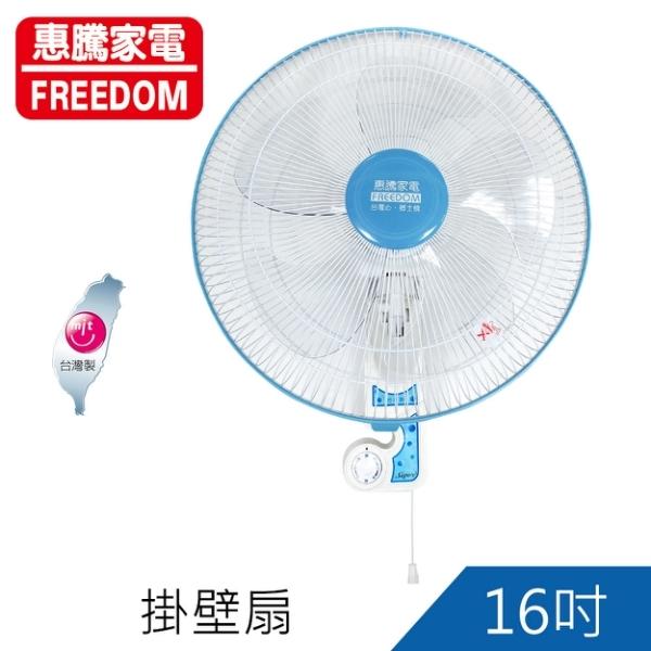台灣製造! 惠騰 16吋歐式掛壁扇/吊扇 FR-16202