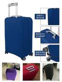 彈力箱套拉桿箱保護套行李箱通用貼合