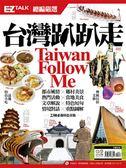 (二手書)台灣趴趴走Taiwan Follow Me!:EZ TALK 總編嚴選特刊(1書1MP3)