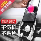 ROCK車載手機支架汽車用導航車上支撐出風口卡扣式車內通用多功能 鉅惠85折