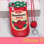 【萌萌噠】iPhone X (5.8吋) 韓國可愛立體草莓罐頭保護殼 全包矽膠軟殼 手機殼 手機套 掛繩