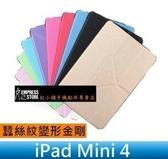 【妃航】iPad mini 4 輕薄/休眠 蠶絲紋 變形金剛 透明 背蓋多角度 摺疊/支架 防摔/防震 皮套/保護套