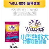 缺貨,WELLNESS寵物健康〔CH全方位犬糧,小型熟齡犬,特調照護食譜,4磅〕
