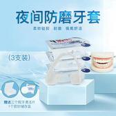 g防磨牙夜間磨牙睡覺護齒牙墊合磨牙器 成人牙套防磨牙特惠免運