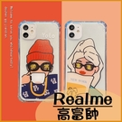 iG高富帥 Realme7 Realme 5 Realme C3 Realme 6i Realme6 手機殼四角防摔 手機殼 透明軟殼 卡通殼