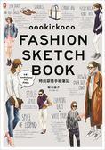 (二手書)時尚穿搭手繪筆記oookickooo FASHION SKETCH BOOK:120款造型,從單品挑..
