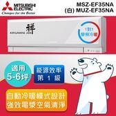 [MITSUBISHI 三菱]5-6坪 禪 1級 變頻冷暖分離式冷氣-白 MSZ/MUZ-EF35NA