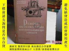 二手書博民逛書店pemoht罕見hacocob【看圖】26345 出版1961
