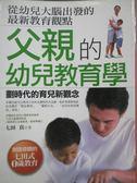 【書寶二手書T8/親子_NJJ】父親的幼兒教育學_七田真