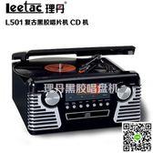 留聲機超值理丹L501留聲機復古黑膠唱片機 老式收音機CD機電唱機唱盤機 igo摩可美家