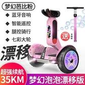 平衡車 森旅電動平衡車兒童座椅款雙輪成年人帶手扶桿智能體感代步平行車 風馳