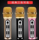 唱吧全民k歌手機麥克風oppo蘋果通用直播話筒xx4768【野之旅】TW
