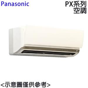 好禮送★【國際牌】4-6坪變頻冷暖分離式 CU-PX28BHA2/CS-PX2