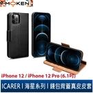 【默肯國際】ICARER 海星系列 iPhone 12/12 Pro (6.1吋) 多功能 錢包背蓋二合一 手工真皮皮套 側翻皮套
