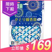 日本金鳥 KINCHO 吊掛式蚊香盤(1入)【小三美日】原價$239