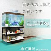 【探索生活】120x60x90公分黑色組合式免螺絲角鋼水族箱展示櫃