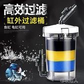小魚缸過濾器前置過濾桶水族箱草缸龜缸外置靜音底吸潛水 【快速出貨】