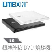 LITEON ES1 8X 最輕薄外接式DVD燒錄機 (兩年保)(白)