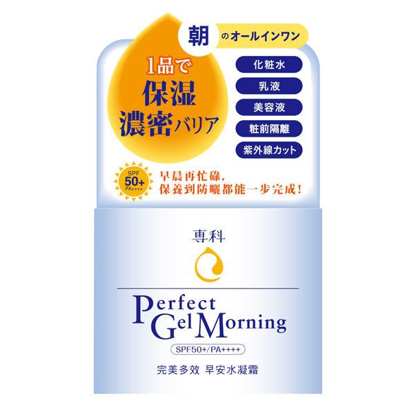專科 完美多效早安水凝霜【康是美】