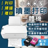 【coni shop】小米米家噴墨打印一體機 現貨 當天出貨 複印機 照片列印 印表機 噴墨打印 打印機