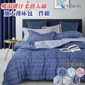 MIT吸濕排汗法式柔滑天絲 加大 薄床包3件組(加高35CM)《多款任選》