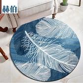 北歐地毯圓形客廳臥室薄款房間滿鋪墊子【聚寶屋】