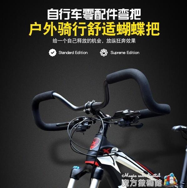 山地自行車蝴蝶把31.8車把25.4彎把鋁合金可調旅行長途休息把配件魔方數碼