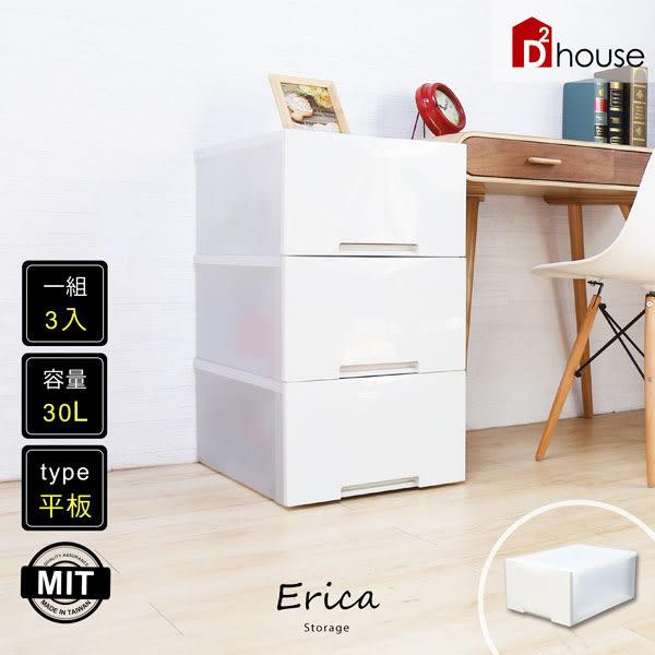 Erica艾麗卡現代簡約風平板抽屜型收納箱-小【收納達人】【DD House】