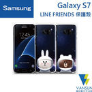 SAMSUNG Galaxy S7 G930 LINE FRIENDS 保護殼【葳訊數位生活館】