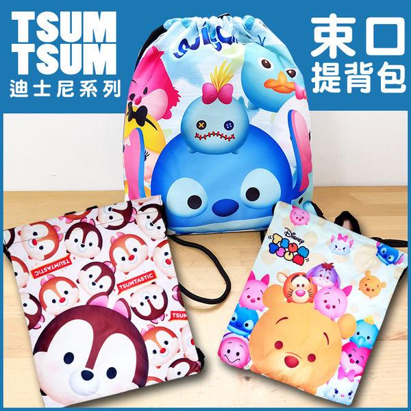 束口背包 後背包 迪士尼系列 TSUM TSUM 史迪奇 小熊維尼 奇奇蒂蒂 輕便包