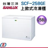 【新莊信源】258公升 台灣三洋SANLUX上掀式冷凍櫃 SCF-258GE/SCF258GE