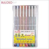 《不囉唆》筆樂-8色香蕉人亮彩筆 繪畫/彩色筆/金蔥亮(不挑色/款)【A428008】