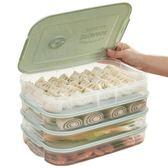 餃子盒凍餃子家用裝放餃子的速凍盒冰箱保鮮收納盒雞蛋盒多層托盤  極有家