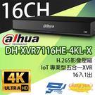 高雄/台南/屏東監視器 DH-XVR7116HE-4KL-X H.265 16路五合一XVR 大華dahua 監視器主機