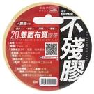 不殘膠 雙面布質膠帶 喜臨門 寬20mm x 長7Y/一個入(定100) 台灣製 41207 雙面膠帶-鎰4710761224220