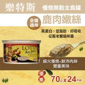 【毛麻吉寵物舖】LOTUS樂特斯 慢燉嫩絲主食罐 鹿肉口味 全貓配方 70g-24件組 貓罐 罐頭