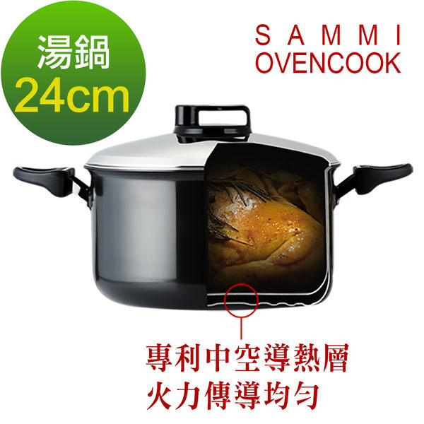 韓國進口 Sammi Ovencook 氣熱湯鍋24cm