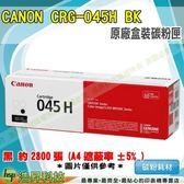 Canon CRG-045H 黑 原廠碳粉匣 MF632Cdw