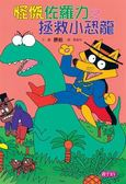 怪傑佐羅力(9):拯救小恐龍