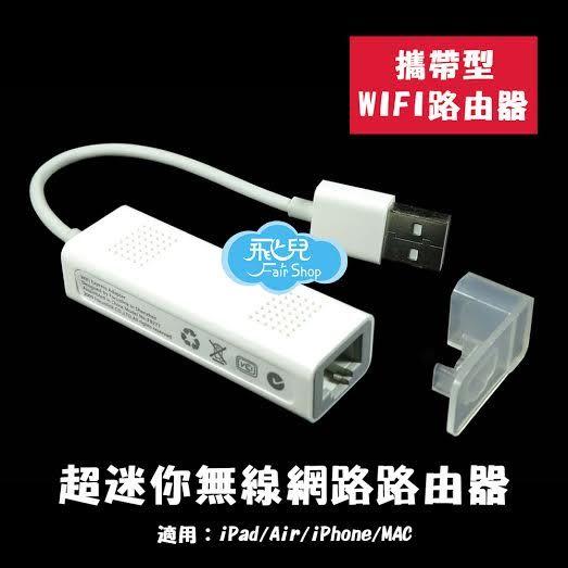 【飛兒】超迷你 攜帶型 WiFi 無線網路 WIFI Express Adapter/路由器/無線AP/iPad/Air/iPhone5s