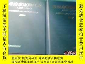 二手書博民逛書店舟山市定海區志(1988-2007)上下冊有光碟罕見16開精裝