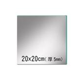 5mm正方型鏡片(20x20cm)
